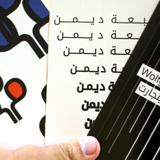 Graphic Design History Playing Cards